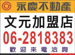 台南文元加盟店-家福不動產經紀有限公司
