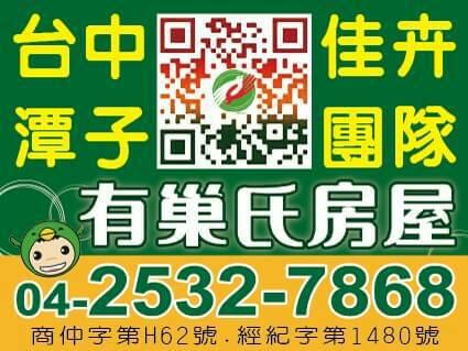 台中潭子佳卉加盟店-佳卉不動產有限公司