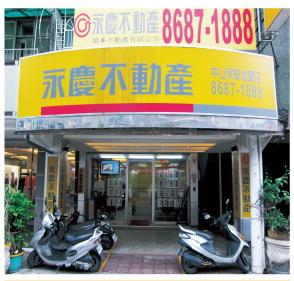 永慶不動產 - 樹林中華加盟店