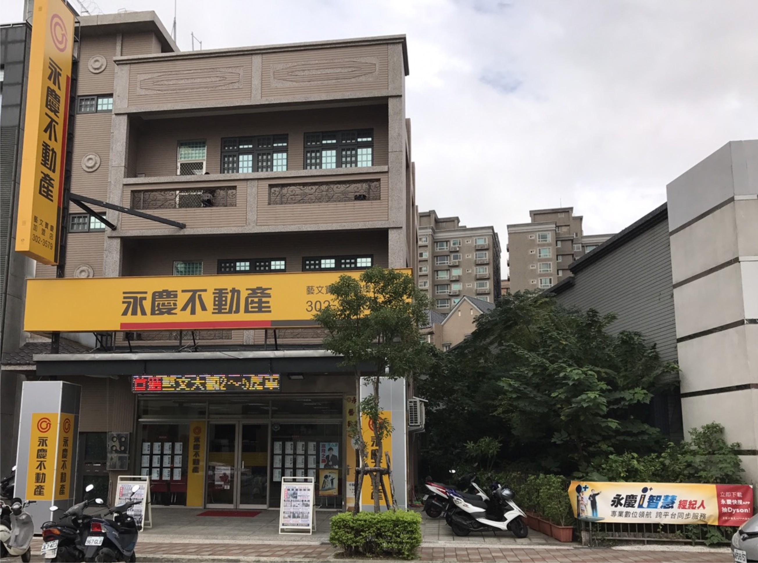 桃園藝文寶慶加盟店-東佳不動產仲介經紀有限公司