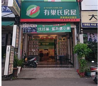 屏東潮州加盟店-潮南不動產有限公司
