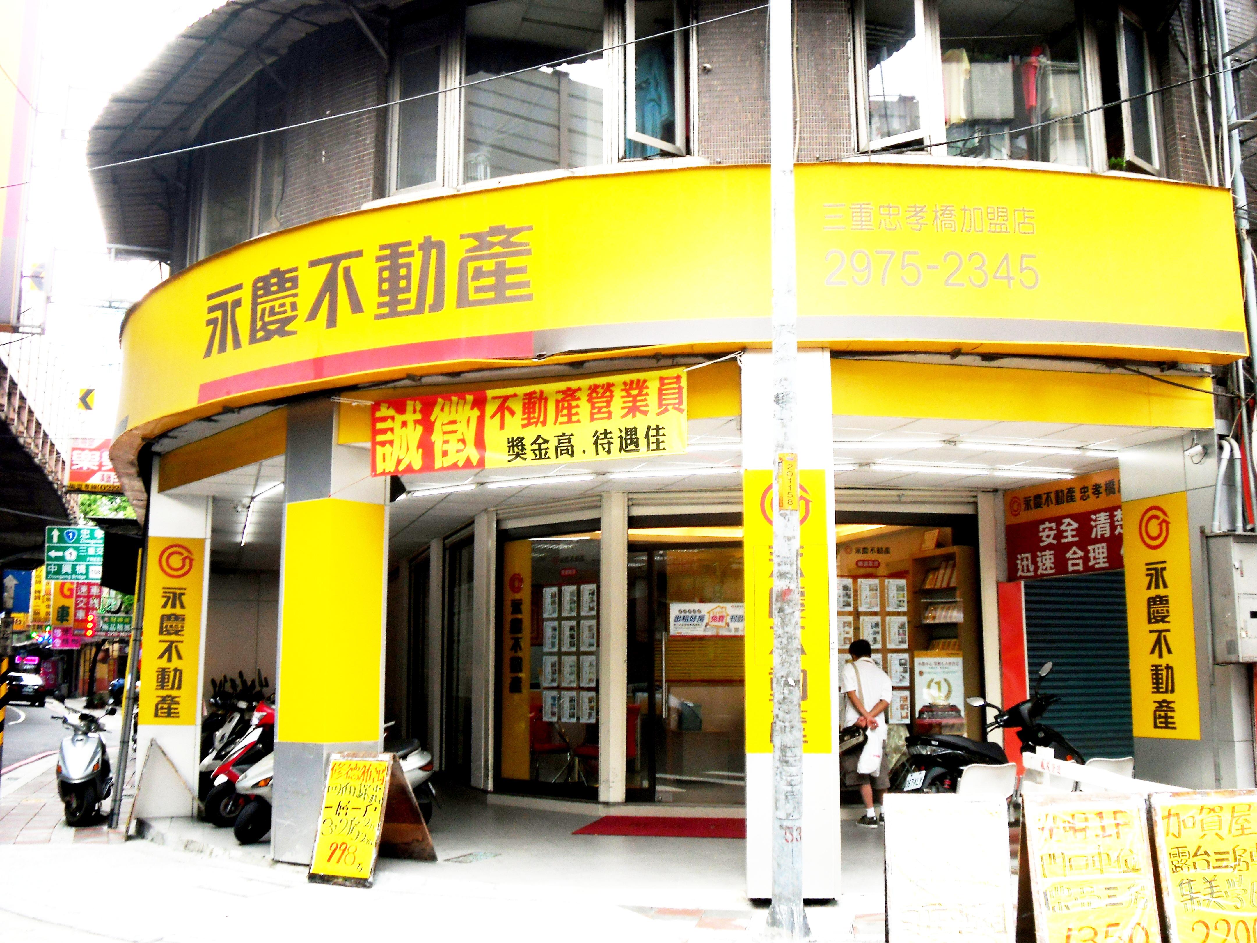 永慶不動產 - 三重忠孝橋加盟店