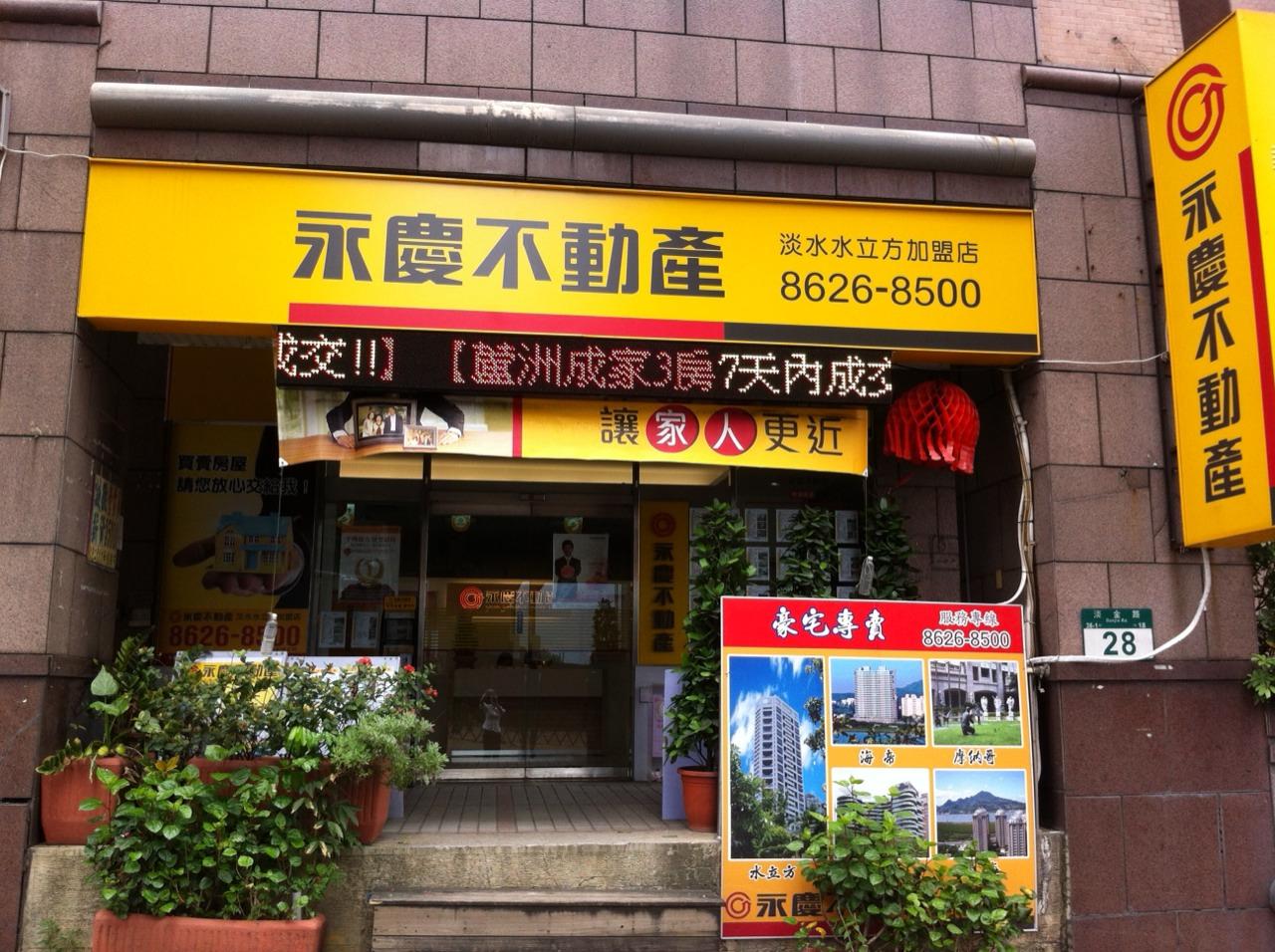 淡水水立方加盟店-逸城有限公司