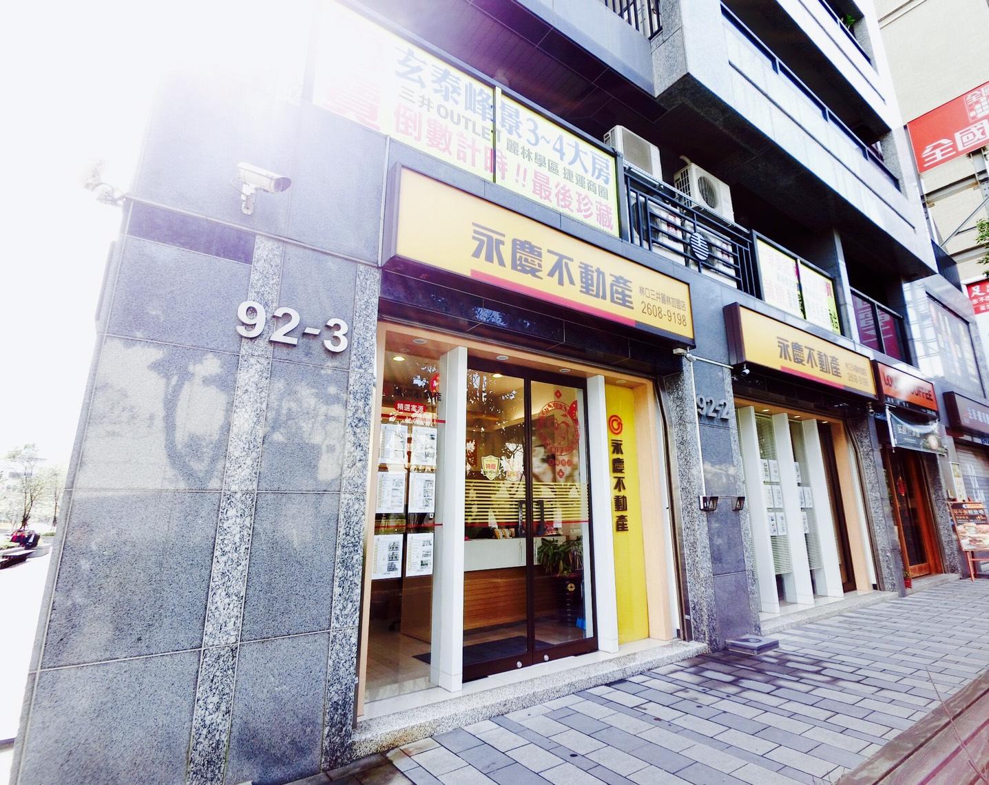 永慶不動產 - 林口三井麗林加盟店