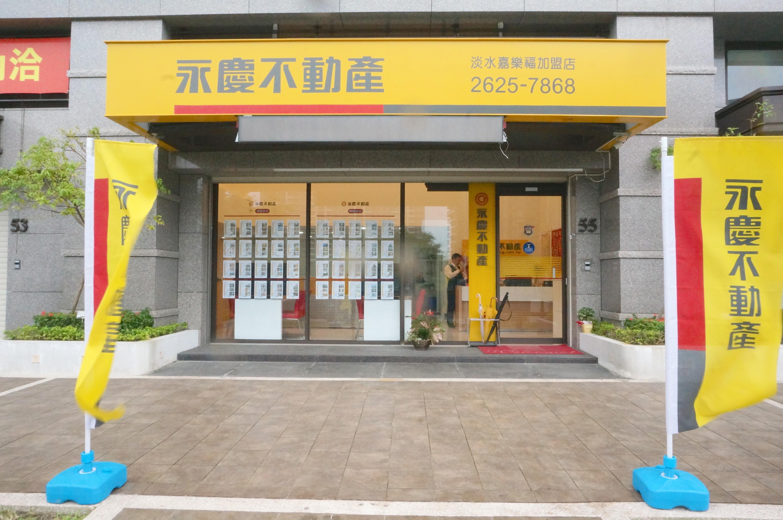 永慶不動產 - 淡水嘉樂福加盟店