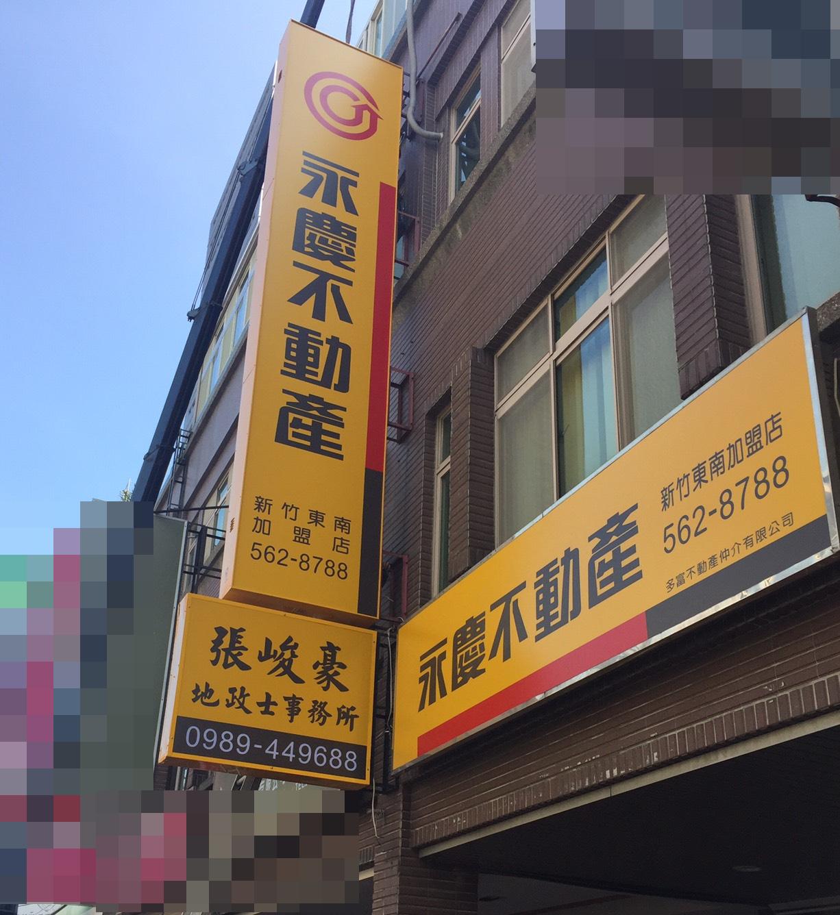 新竹東南加盟店-多富不動產仲介有限公司