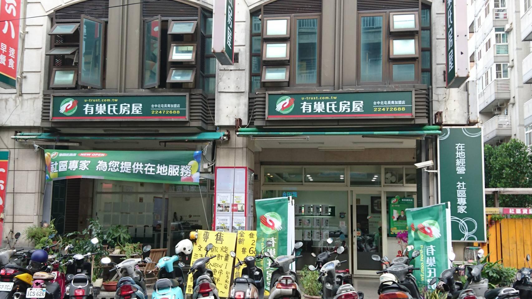 台中北屯長青加盟店-友屋不動產經紀業有限公司
