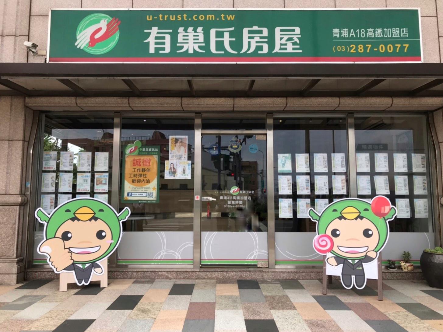 青埔A18高鐵加盟店-賀成交不動產股份有限公司