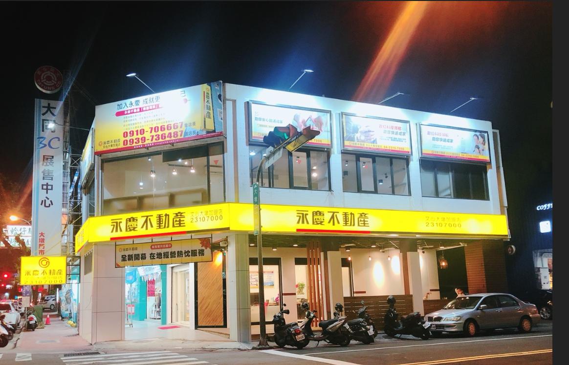 台中文心大墩加盟店-樂安居不動產管理顧問有限公司
