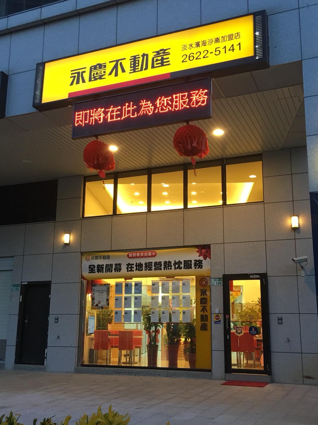 永慶不動產 - 淡水濱海沙崙加盟店