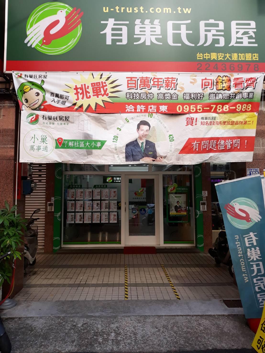 台中興安大連加盟店-元源不動產有限公司