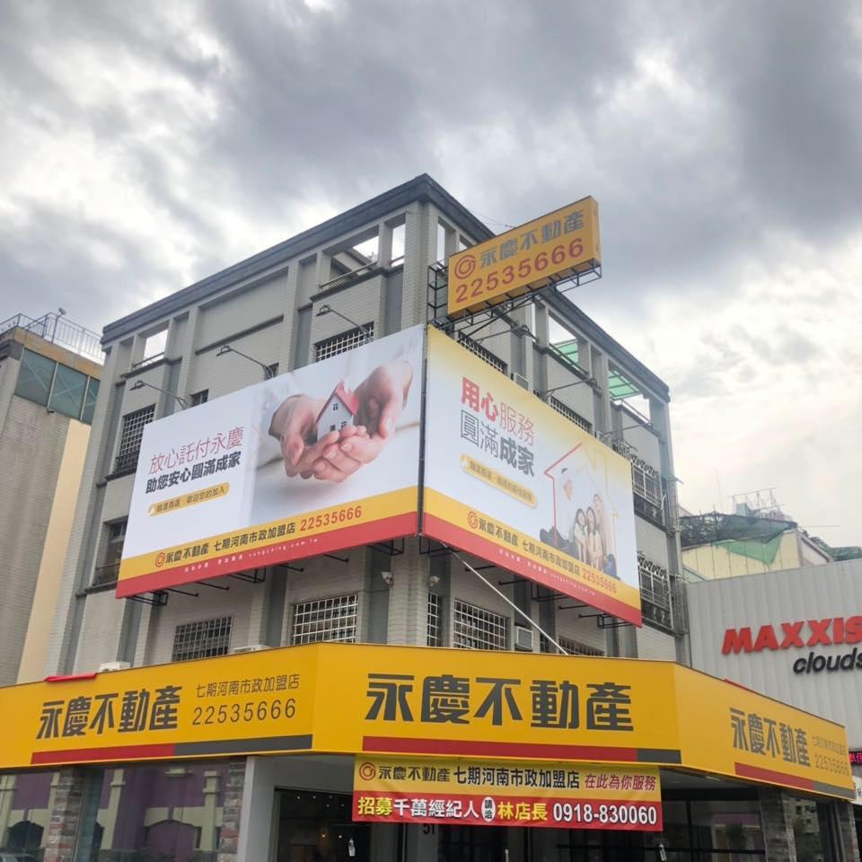 七期河南市政加盟店-百富國際開發有限公司