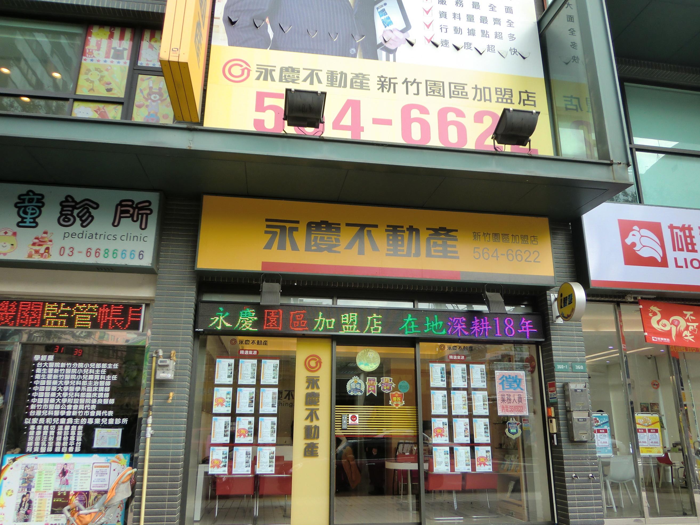 新竹園區加盟店-興築不動產仲介經紀有限公司