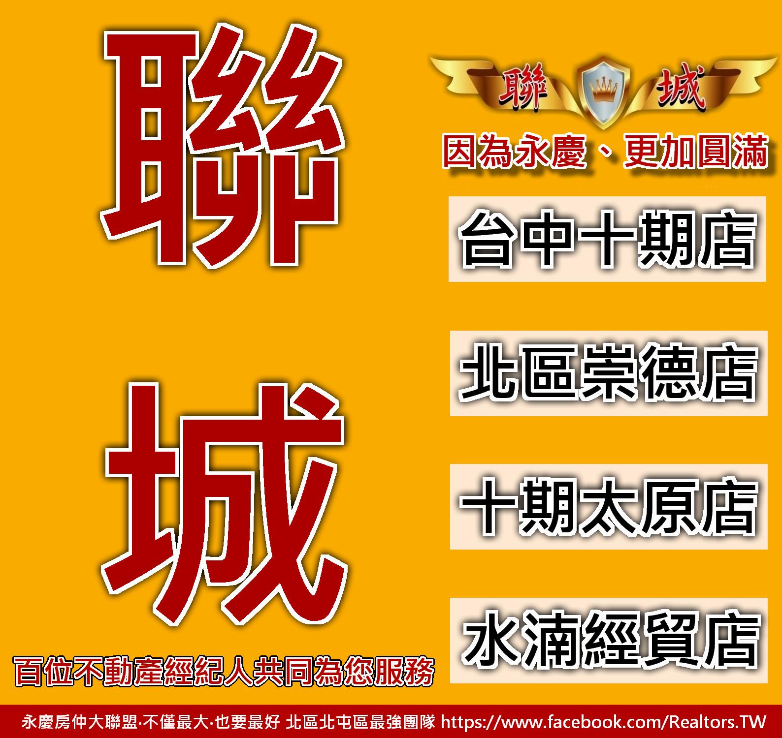 台中十期加盟店-大昱山房屋仲介有限公司