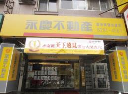 永慶不動產 - 蘆洲集賢加盟店